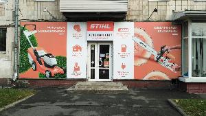 Магазин Stihl, купить Штиль в Киеве