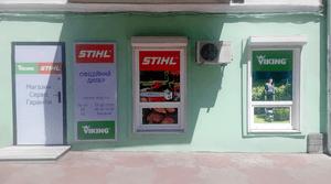 Магазин Stihl в Одессе, купить Штиль в Одессе